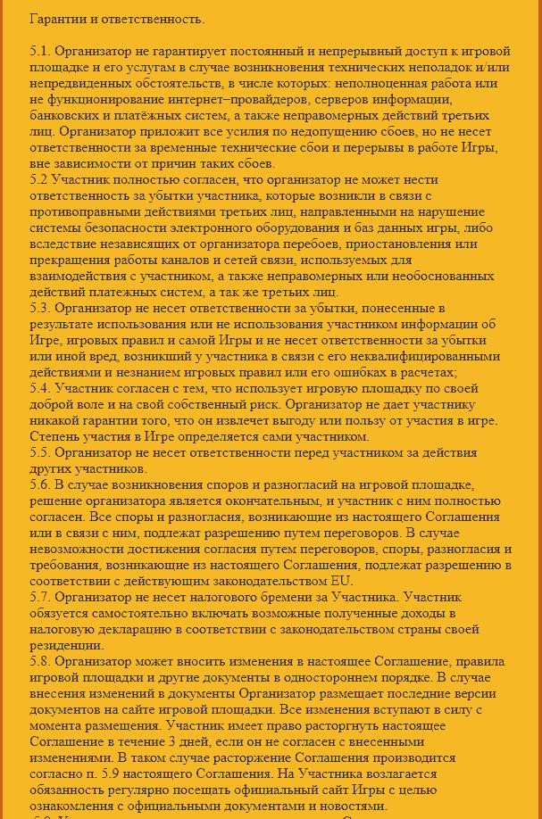 гарантии СССР-game