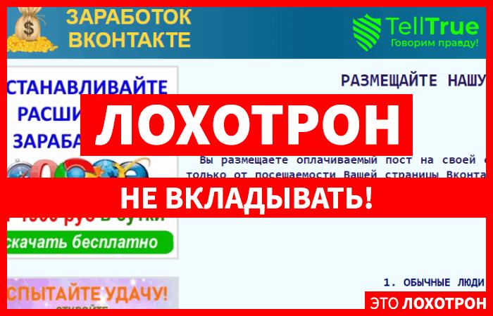 Vk-money – отзывы