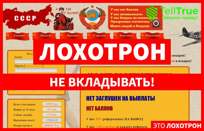 СССР-game – отзывы