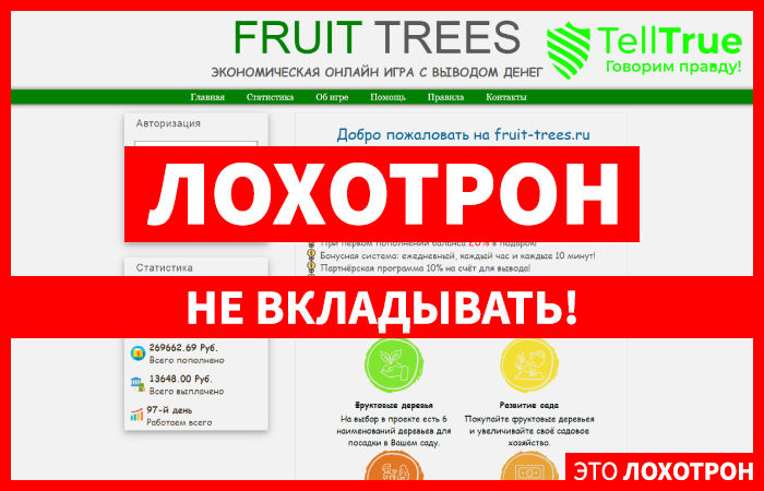 Fruit-Trees – отзывы