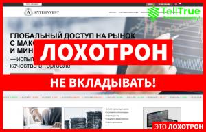 AnteiInvest – отзывы