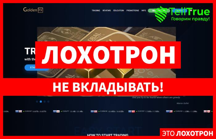 Golden FX – отзывы