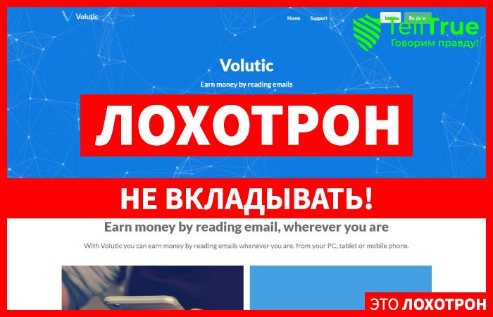 Volutic – отзывы