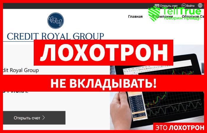 Credit Royal Group – отзывы