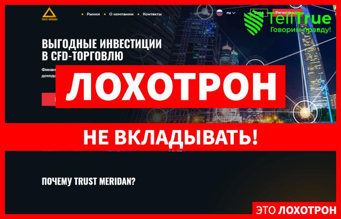 Trust Meridan – отзывы