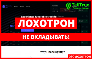 Financingfifty – отзывы