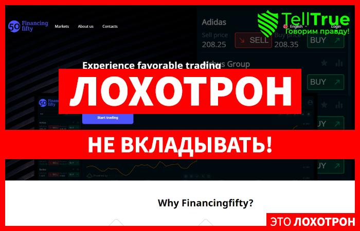 Financingfifty – отзывы