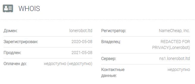 Информация о домене Lonerobot