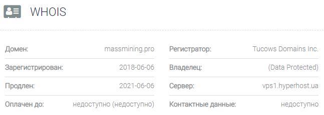 Информация о домене Massmining