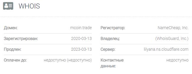 Информация о домене MCoin Trade