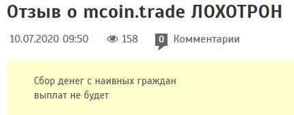 MCoin Trade отзывы