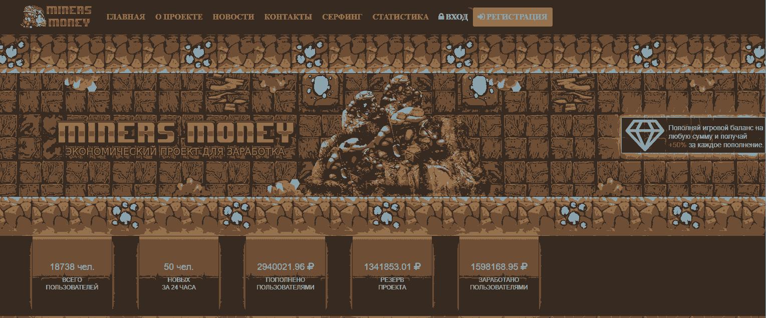 Miners-money регистрация
