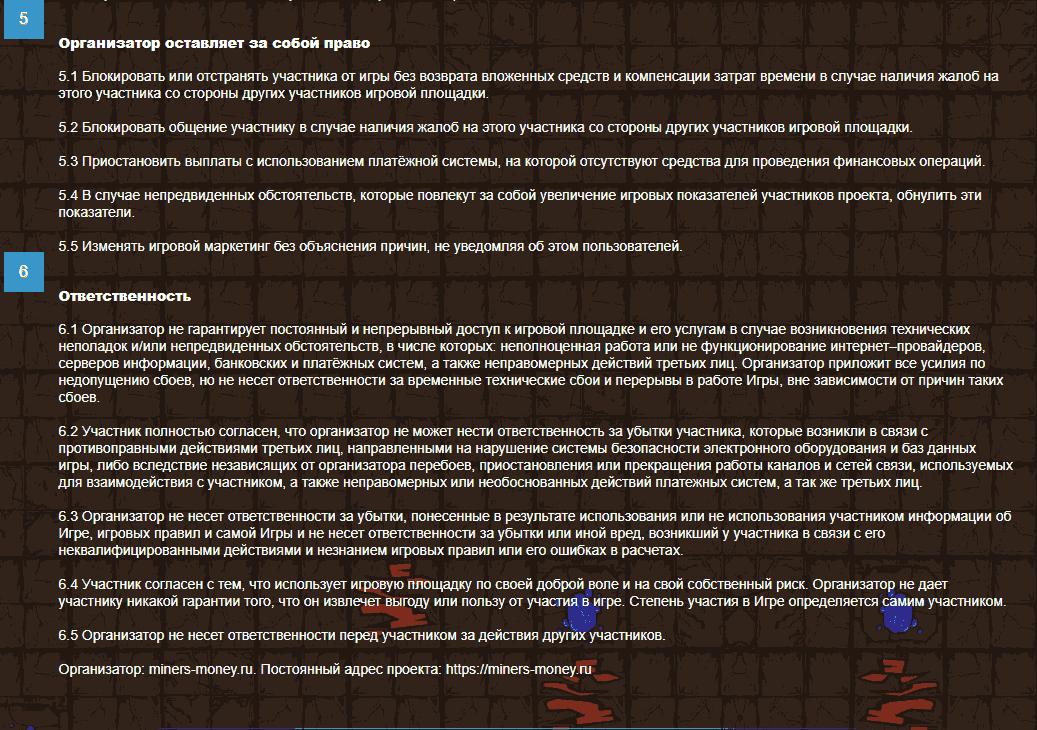 Информация о сайте Miners-money