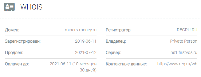 Информация о домене Miners-money