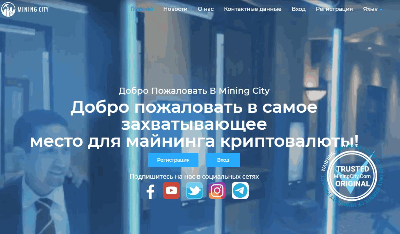 Mining City регистрация