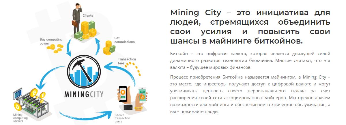 Информация о сайте Mining City