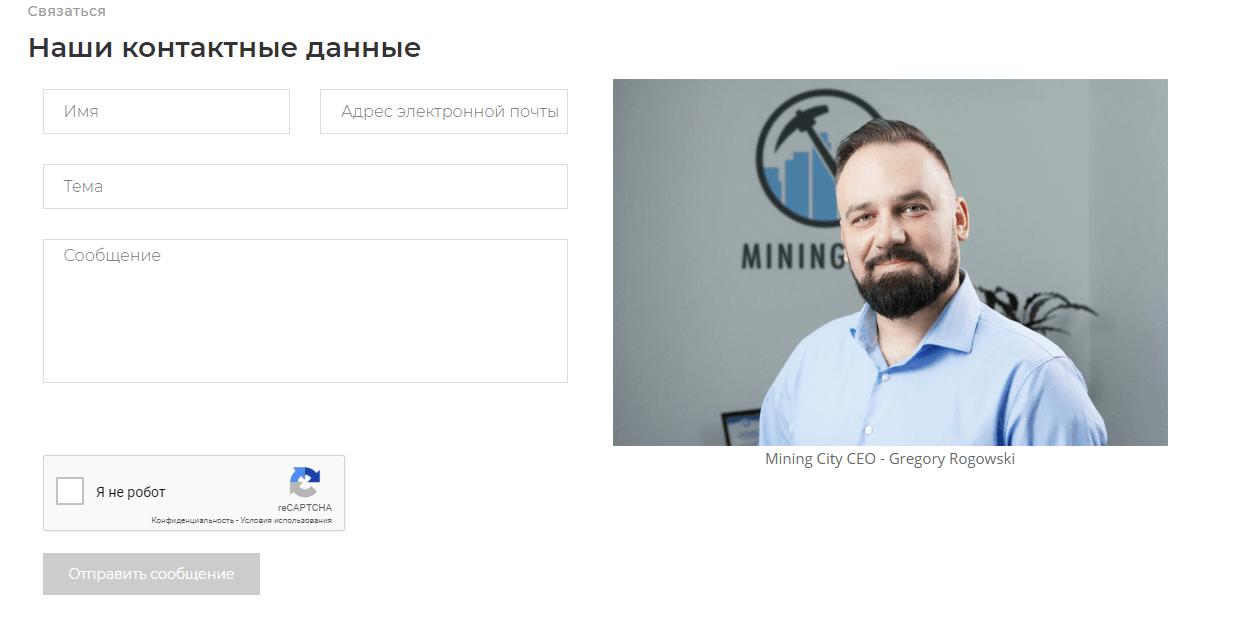 Mining City контакты