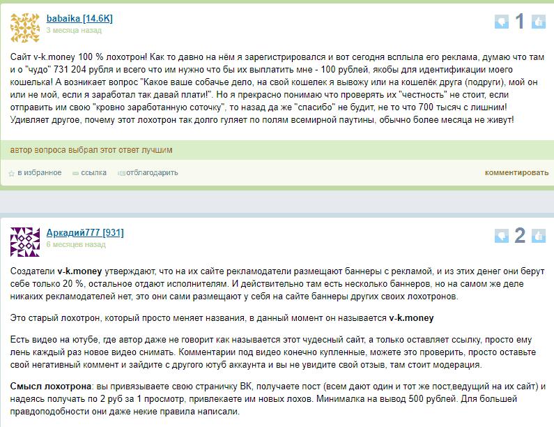 Vk-money отзывы