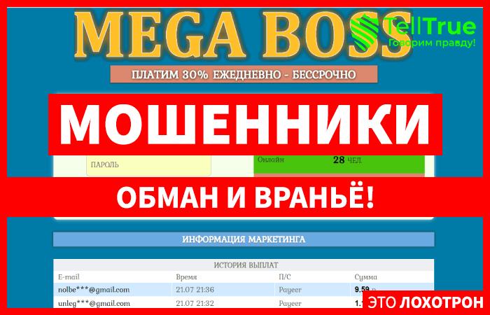 Megabos – отзывы