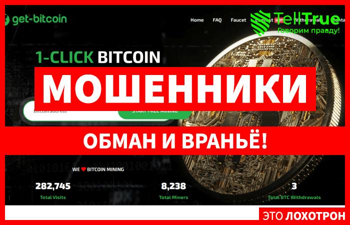 Get-Bitcoin – отзывы