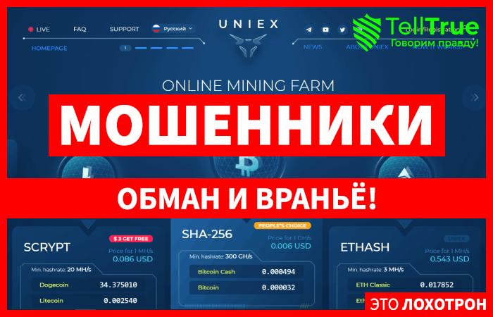 Uniex – отзывы