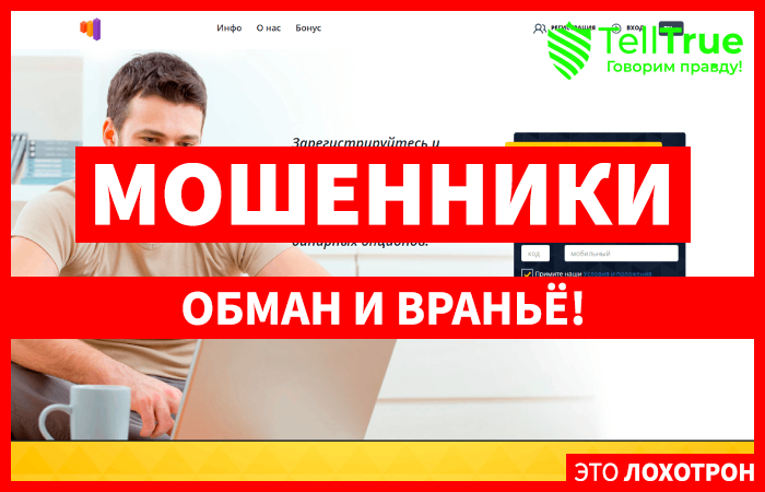 Intertrade Pw – отзывы