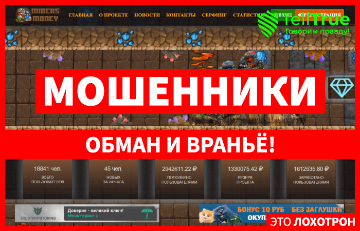 Miners-money – отзывы