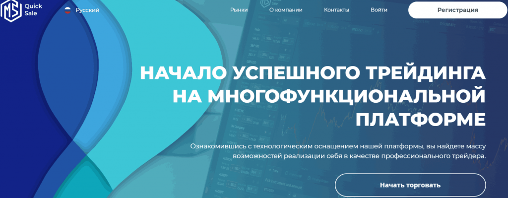 MS Quick Sale регистрация