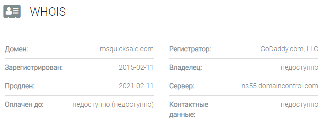 Информация о домене MS Quick Sale