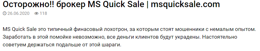 MS Quick Sale отзывы