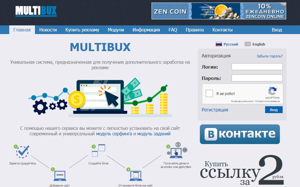 Multibux регистрация