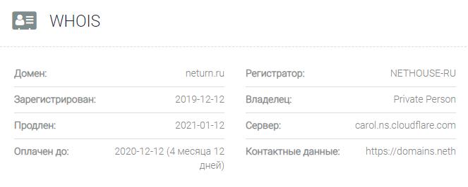 Информация о домене Neturn
