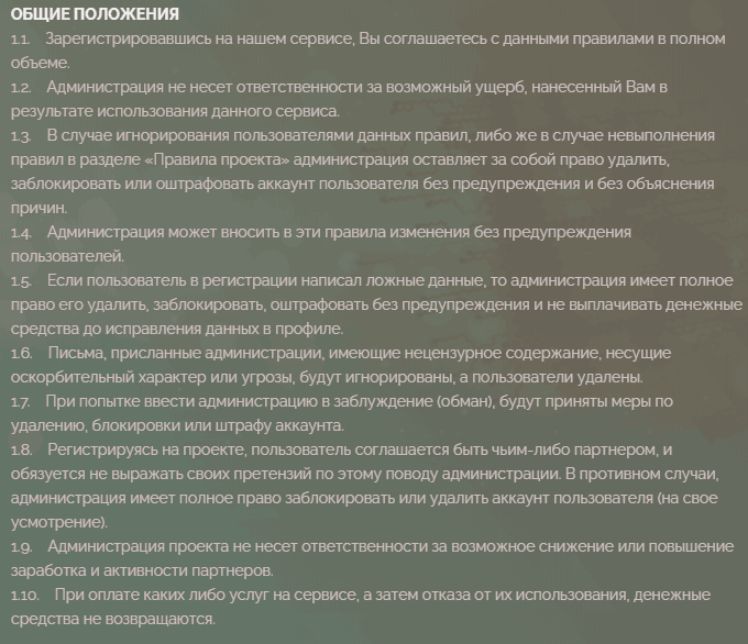информация о Rubminer