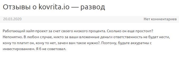 Kovrita.io отзывы