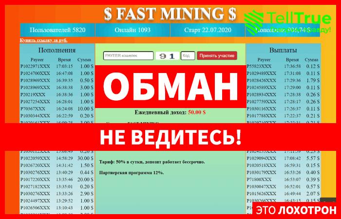 Fast-mining – отзывы
