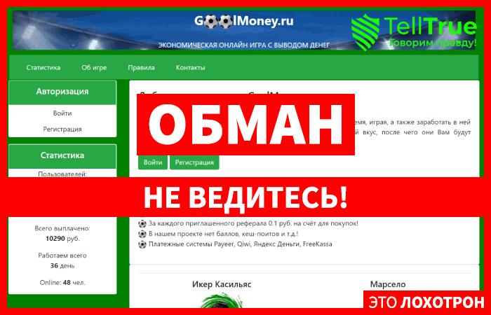 GoolMoney – отзывы