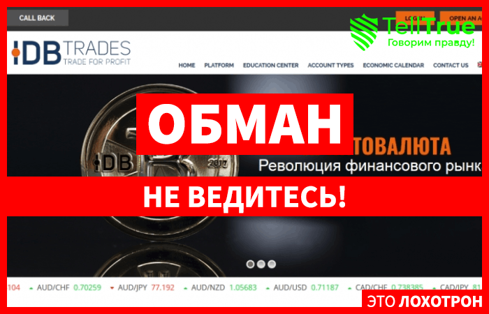 IDB Trades – отзывы