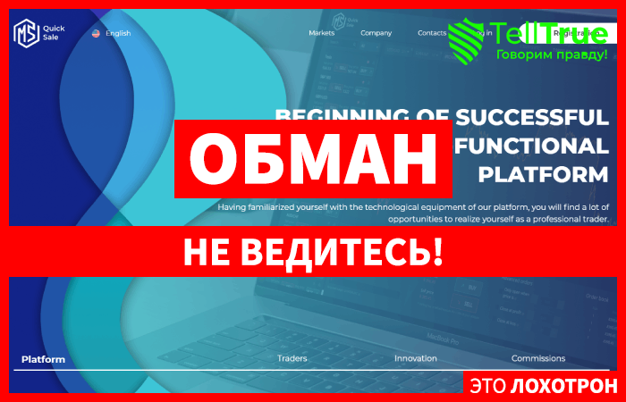 MS Quick Sale – отзывы