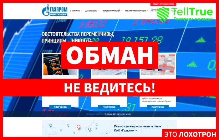 Газпром Инвестхолдинг – отзывы
