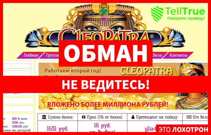 Cleopatra-game – отзывы