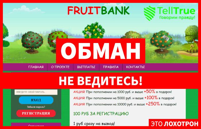 Fruitbank – отзывы
