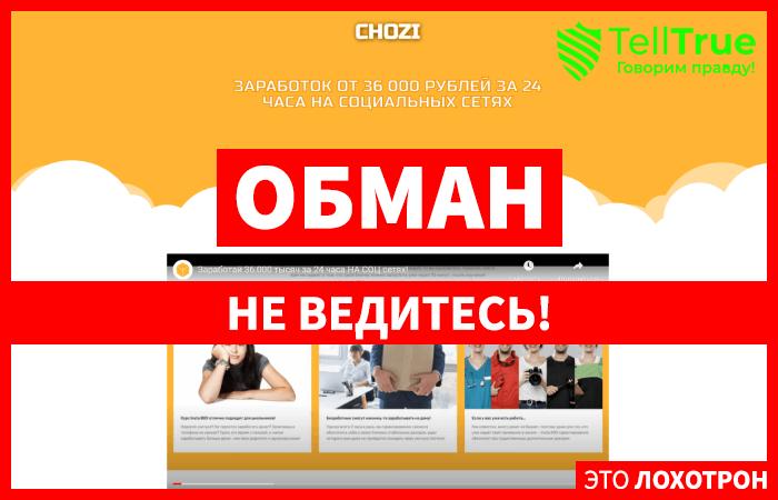 Chozi – отзывы