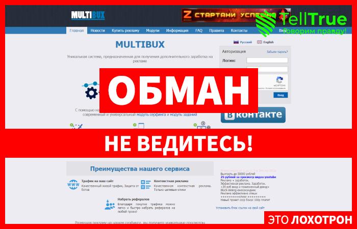 Multibux – отзывы