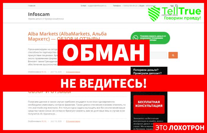 Infoscam – отзывы