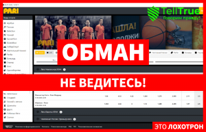 Paribetpro – отзывы