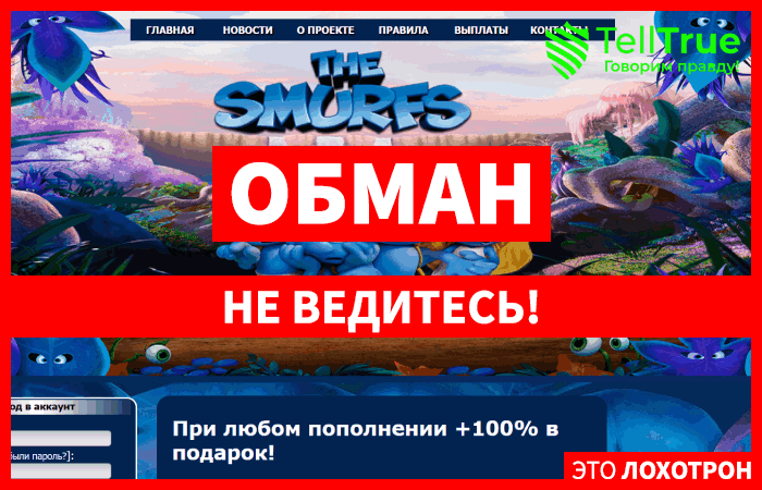 Smurfgame – отзывы