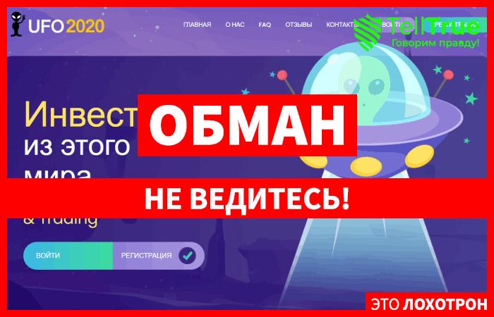 Ufo2020 – отзывы
