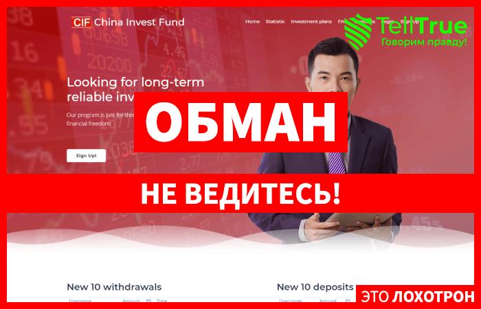 China Invest Fund – отзывы