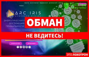 Arciris – отзывы
