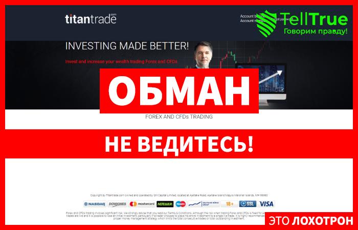Titan Trade – отзывы